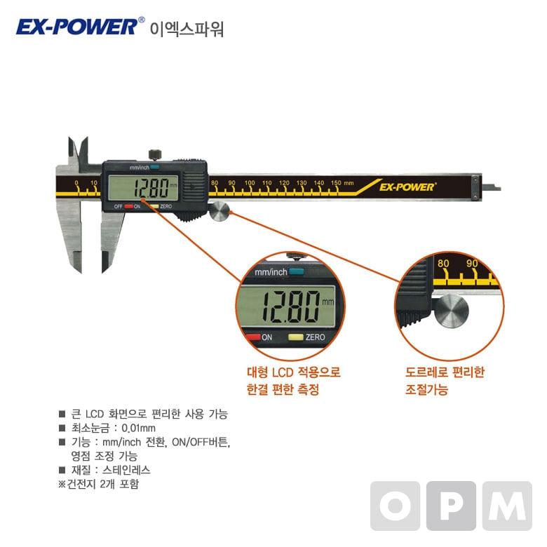 디지매틱캘리퍼 이엑스파워 측정 EDC-150 10EA