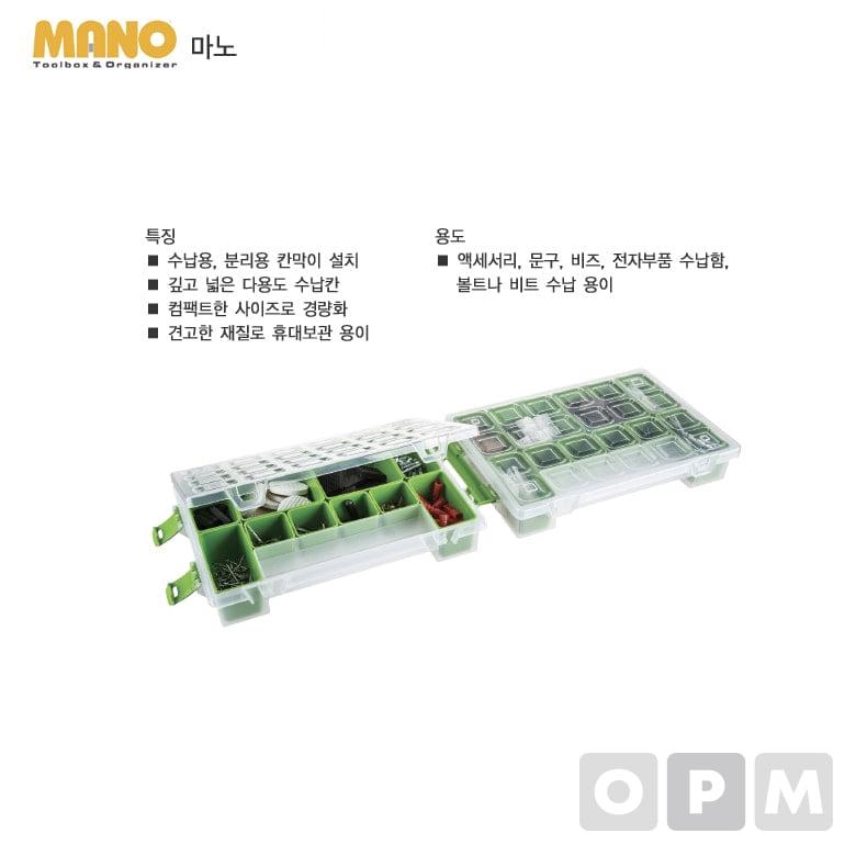 다용도멀티박스 마노(MANO) T-ORG-11(YELLOW)