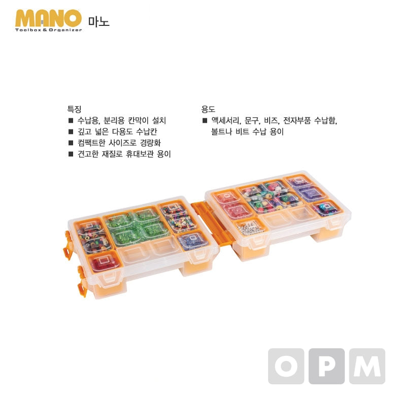 다용도멀티박스 마노(MANO) T-ORG-7(GREEN)
