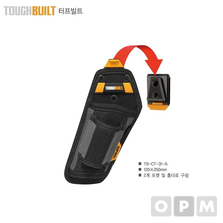 다용도 공구집 (2구) 터프빌트(TOUGH BUILT) TB-CT-31-A