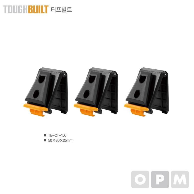 벨트클립 (3개) 터프빌트(TOUGH BUILT) TB-CT-150